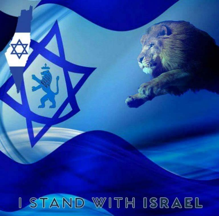 I stand with Israel